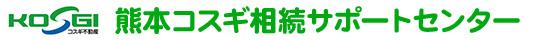 熊本コスギ相続サポートセンター